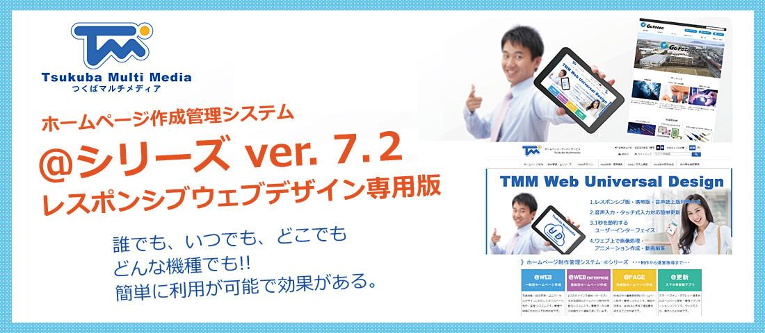 ホームページ作成システム@WEBシリーズ