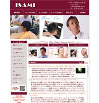 水戸 イサミ トップページイメージ