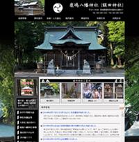 額田神社 ホームページイメージ