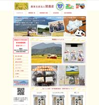 関農産 トップページイメージ