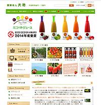 農業法人 大地:トマト生産・販売・トマトジュース通販