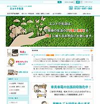 エコトク生活:粗大ごみ・不用品回収、出張買取、遺品整理