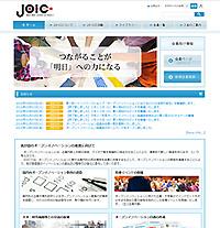 JOIC:オープンイノベーション協議会 事務局