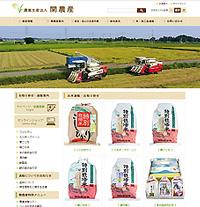 農業生産法人 関農産:米通販・産地直送・お取り寄せ