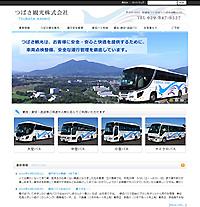つばさ観光:茨城県つくばの観光バス・貸切バス