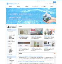 無機凝集剤 ノアテック ホームページ トップページイメージ