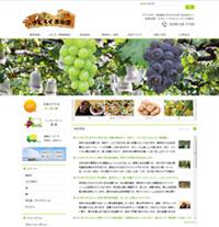 さんろく果樹園ホームページ トップページイメージ