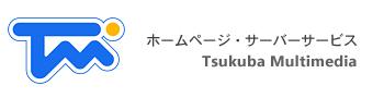 茨城・つくばのホームページ制作・webデザイン制作・seo対策:茨城県つくば市の株式会社つくばマルチメディア