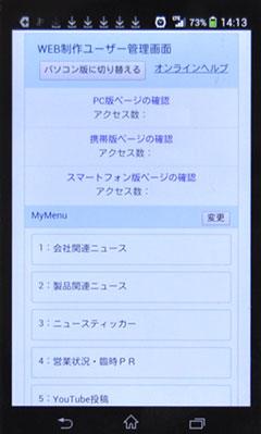 スマートフォン版My Menu