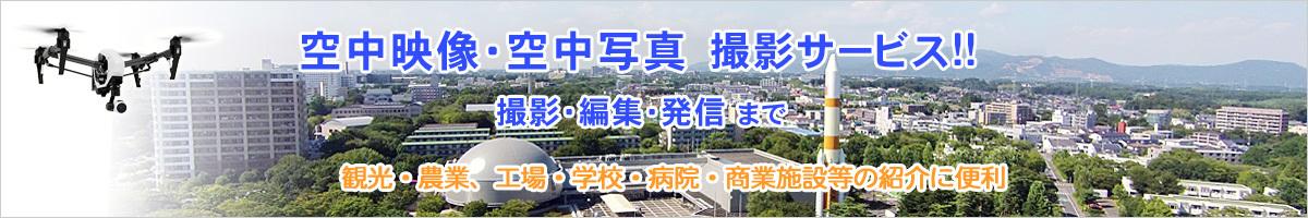 空撮写真・空撮映像撮影サービス