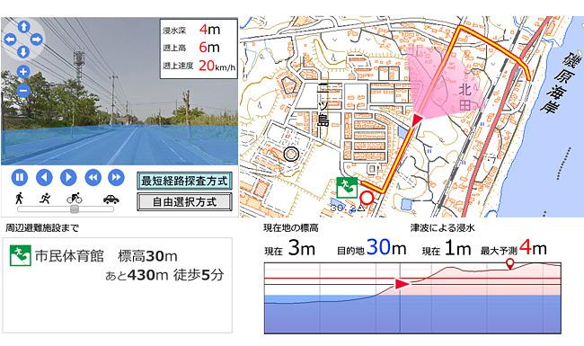 津波避難対応ハザードマップ連動全天球映像誘導防災支援システム
