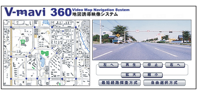 地図誘導映像システム V-mavi360