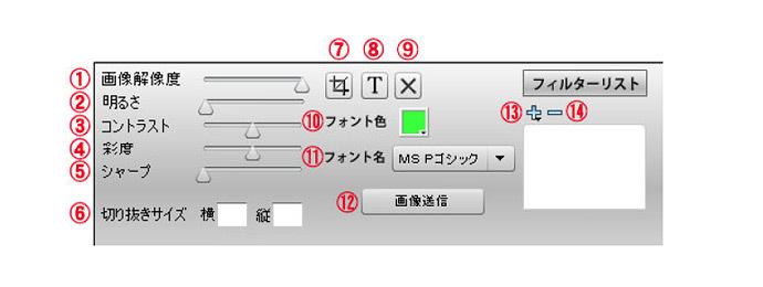 ライブビルダー コントロールパネル