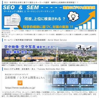 ホームページのメイン表示項目作成システム