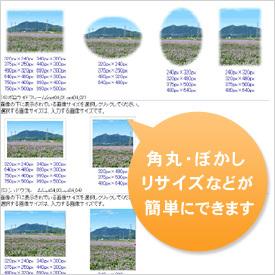 画像装飾システム