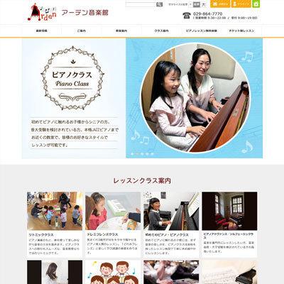 アーデン音楽館ホームページ