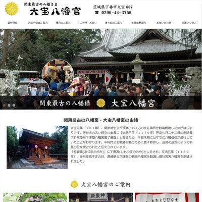 大宝八幡宮ホームページ