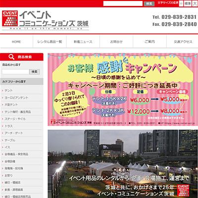 株式会社イベント・コミュニケーションズ 茨城のホームページ