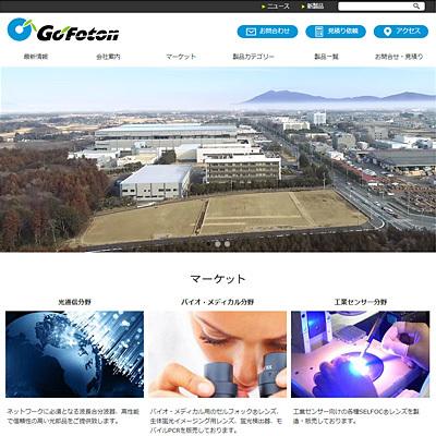 株式会社ゴ―フォトンのホームページ