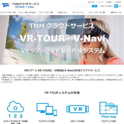 TMMクラウドサービス・VRTOUR/V-Naviホームページ