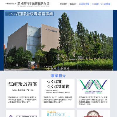 一般財団法人 茨城県科学技術振興財団のホームページ