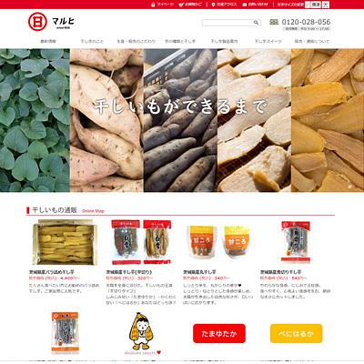 株式会社マルヒのホームページ