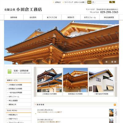 有限会社小田倉工務店のホームページ