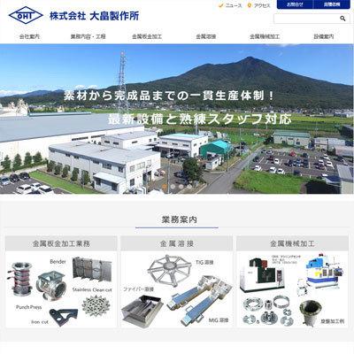 大畠製作所ホームページ