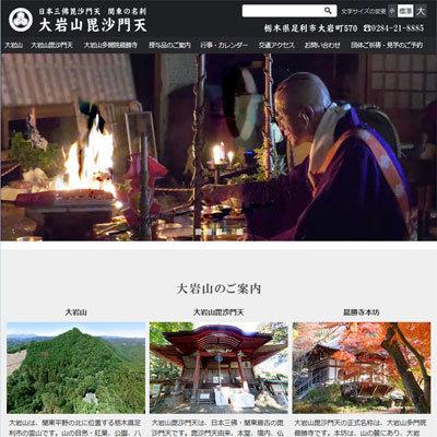 大岩山毘沙門天ホームページ