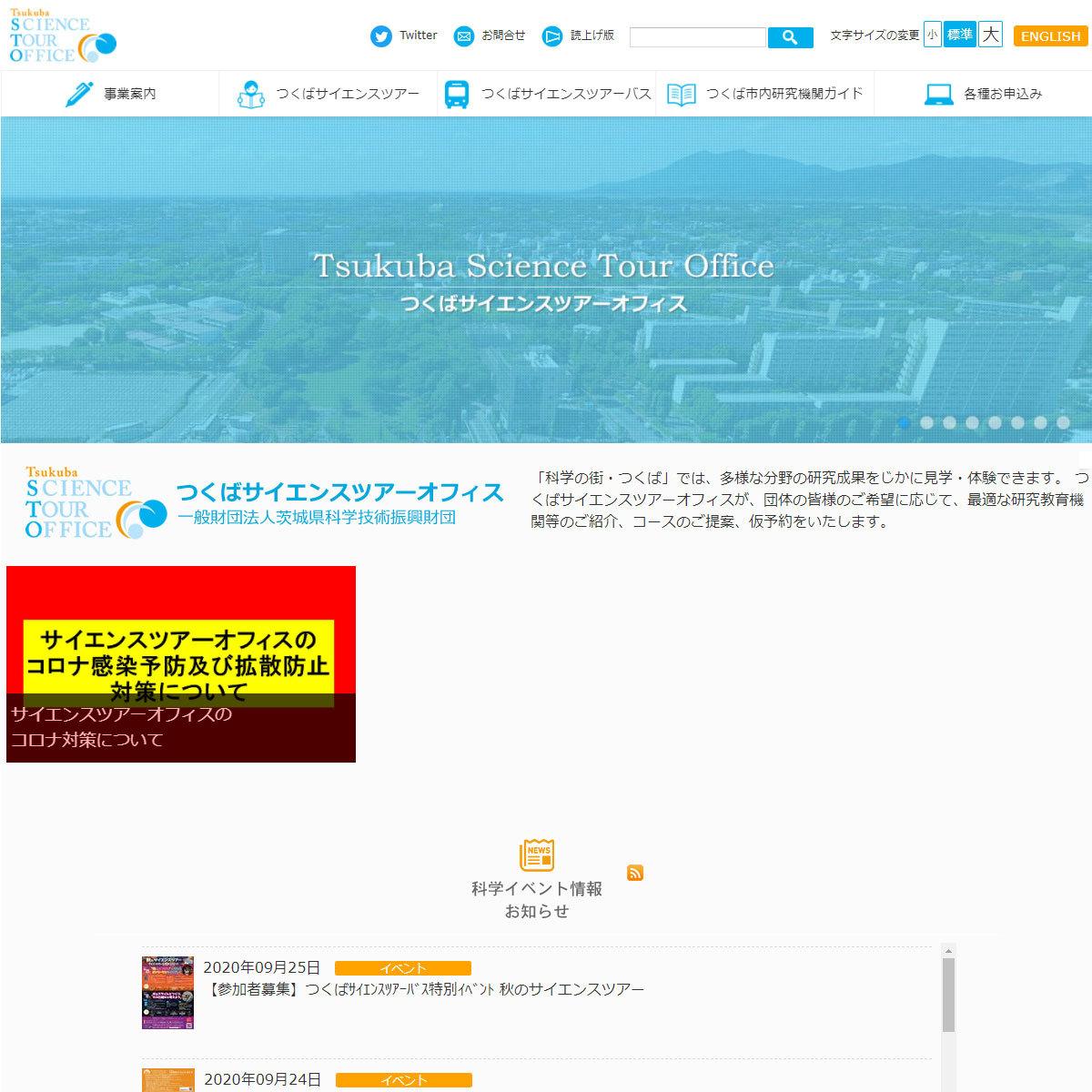 一般財団法人茨城県科学技術振興財団のつくばサイエンスツアーオフィスのホームページ