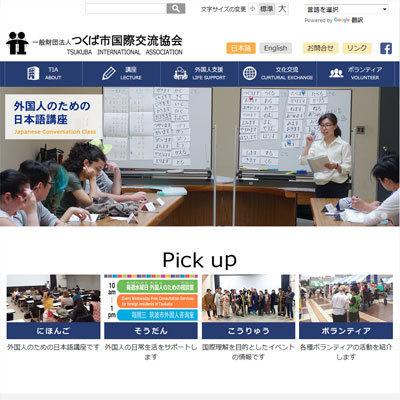 一般財団法人つくば市国際交流協会のホームページ