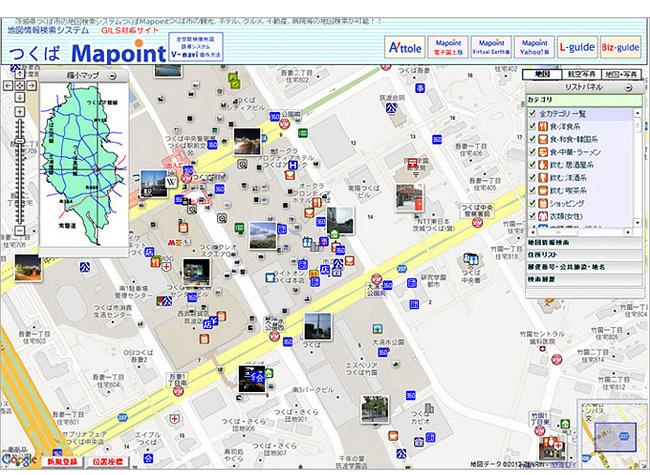 地図情報検索システム:つくばMappoint