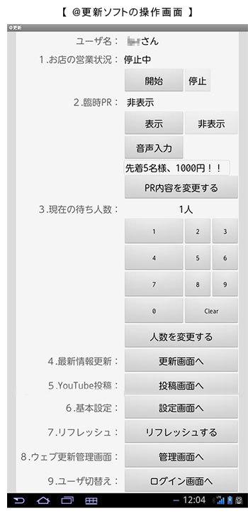 @更新の管理画面