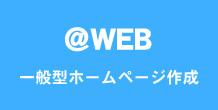 一般型ホームページ制作システムの@WEBの案内