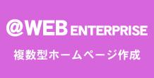 複数型ホームページ制作システムの@WEBエンタープライズ案内