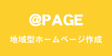 地域型ホームページ制作システムの@PAGEの案内