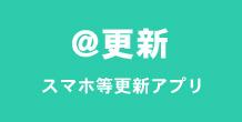 ホームページ制作・管理アプリケーションソフトの「@更新」