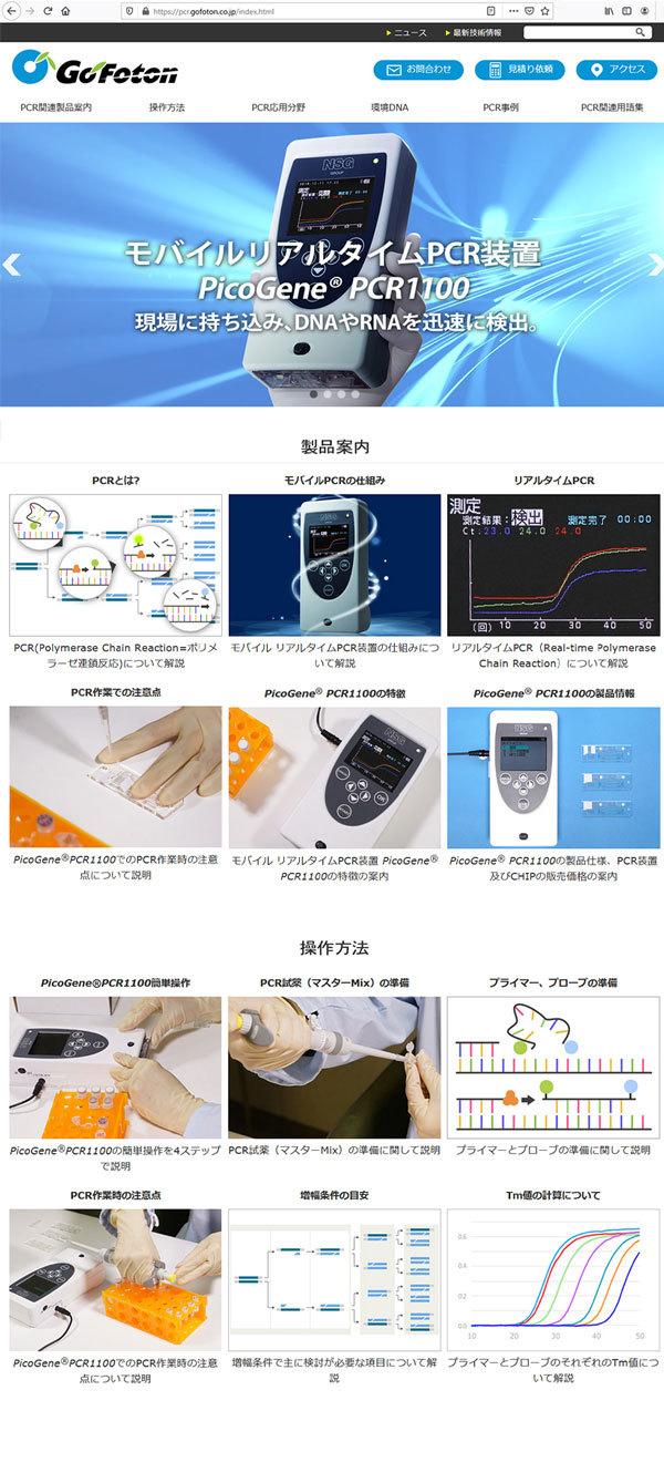 株式会社ゴーフォトン レスポンシブウェブデザイン対応ホームページ
