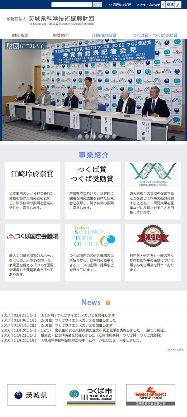 茨城県科学技術振興財団 レスポンシブウェブデザイン対応ホームページ