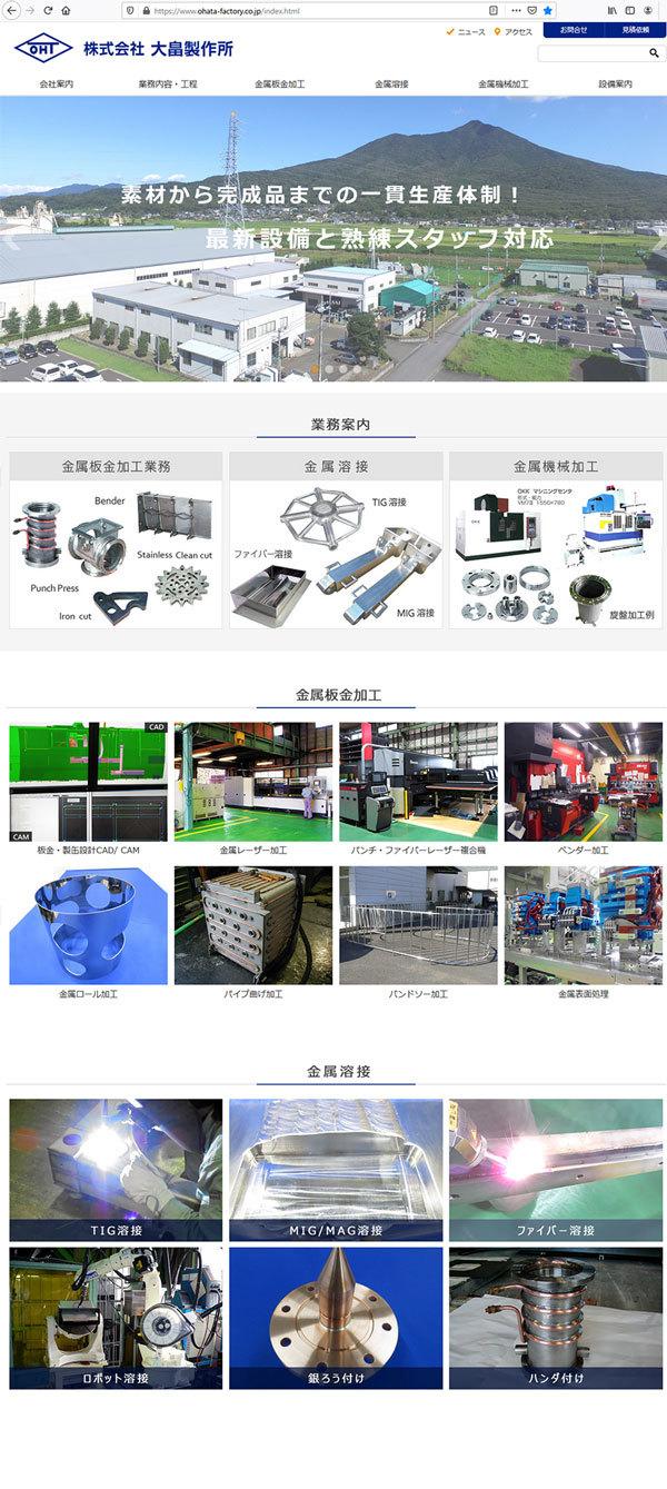 株式会社大畠製作所 レスポンシブウェブデザイン対応ホームページ