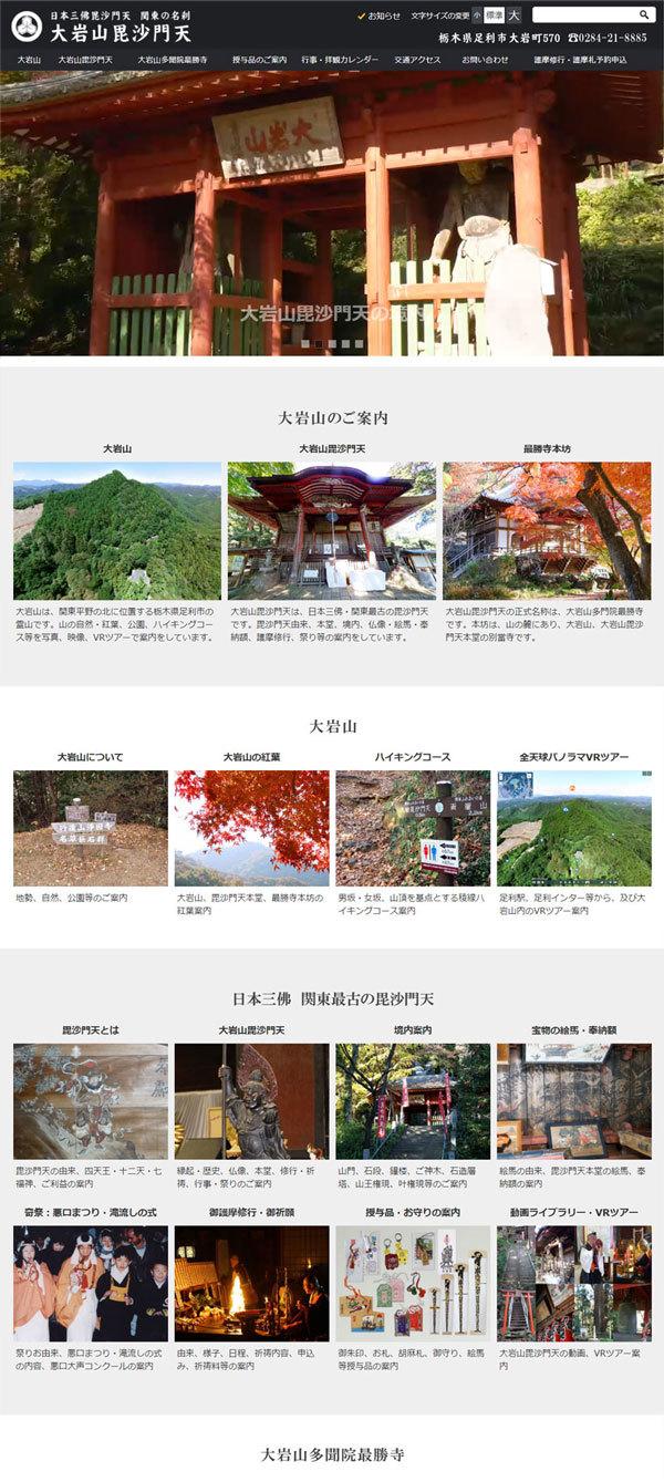 大岩山最勝寺 レスポンシブウェブデザイン対応ホームページ