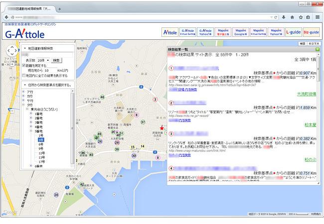 GIS連動ロボット検索エンジン(G-Attole)