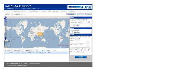 衛星データ検索・注文システム