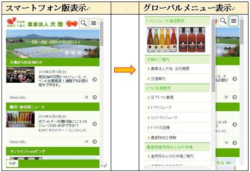 農業生産法人大地のスマートフォン版ホームページ事例
