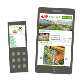 PC版を基にスマホサイト・携帯サイトを簡単作成