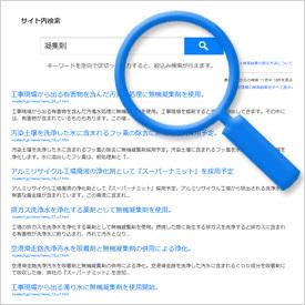 PC版・スマートフォン版サイト内検索システム自動作成システム