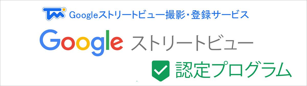 つくばマルチメディアは、茨城県つくば市のGoogleストリートビュー撮影・登録の認定パートナーです。