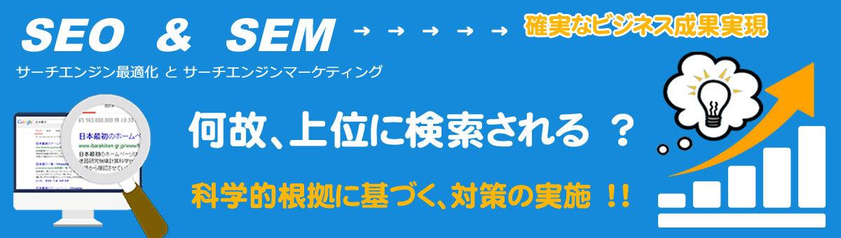 茨城県つくば市のつくばマルチメディアのSEO対策イメージ