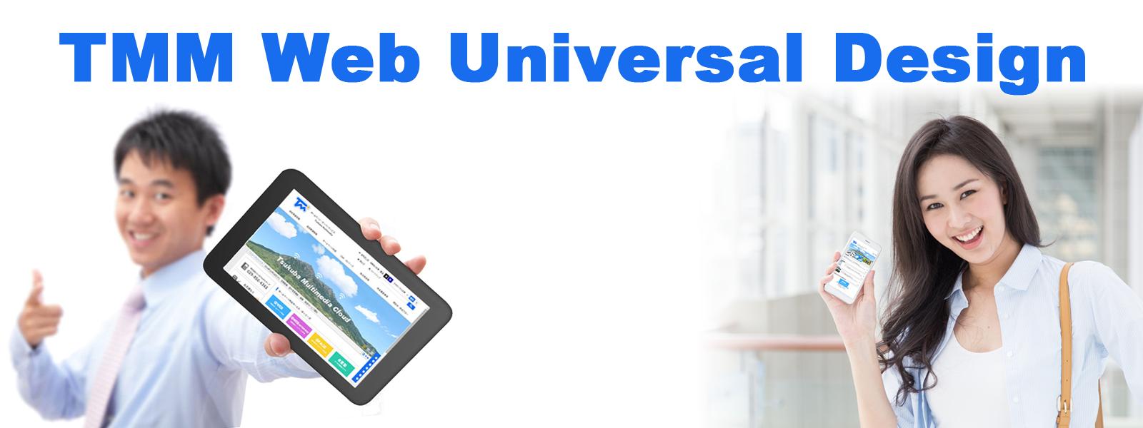 ユニバーサル・WEBデザイン制作のイメージ写真