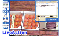 LiveAction:ライブカメラ買い物システム